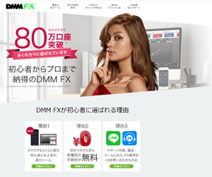 DMMFX画像